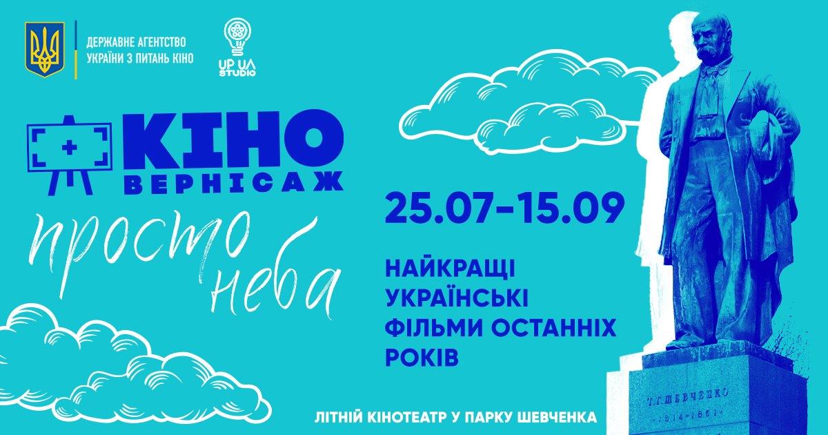 В ожидании выходных: яркие события на День Независимости в Киеве, которые нельзя пропустить